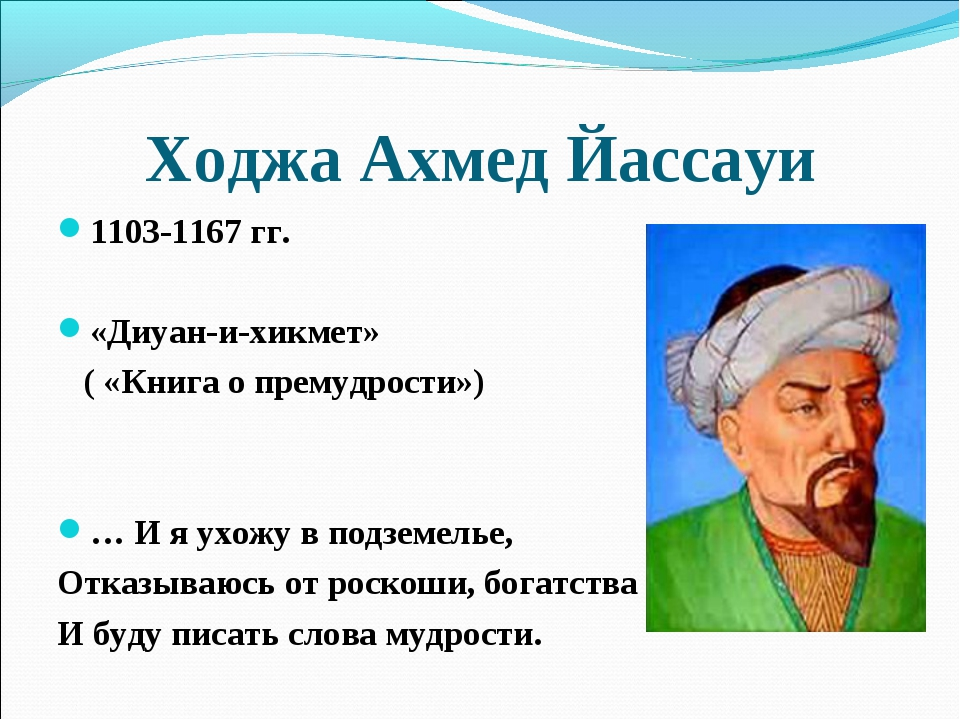 Ходжа Ахмед Йассауи 1103-1167 гг. «Диуан-и-хикмет» ( «Книга о премудрости») …...