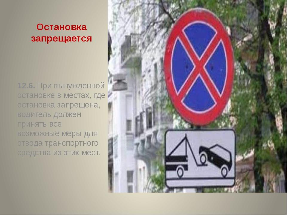 парктрон остановка запрещена заснял под знаком