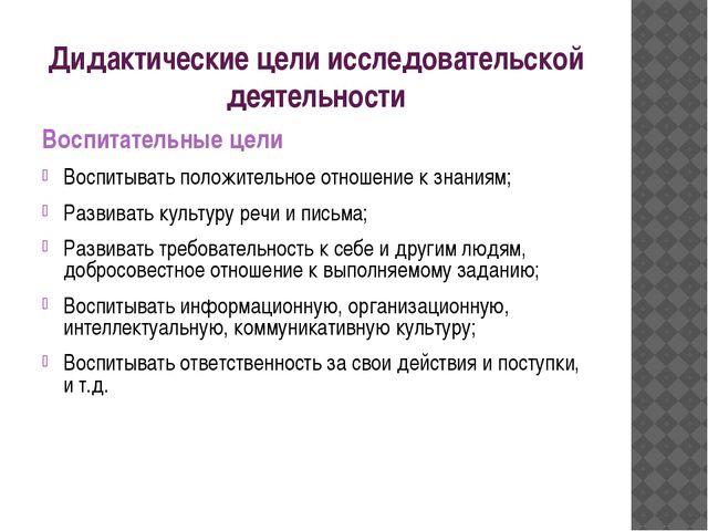 Дидактические цели исследовательской деятельности Воспитательные цели Воспиты...