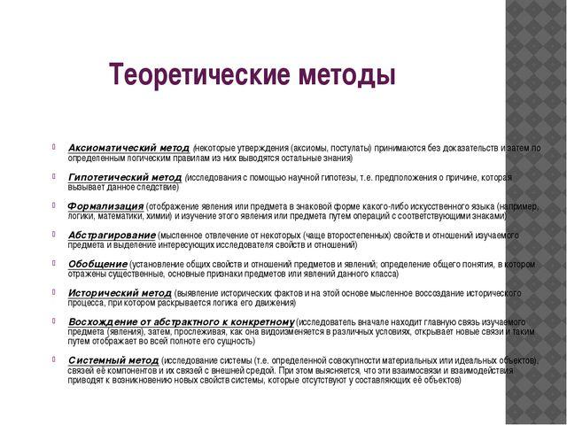 Теоретические методы Аксиоматический метод (некоторые утверждения (аксиомы, п...