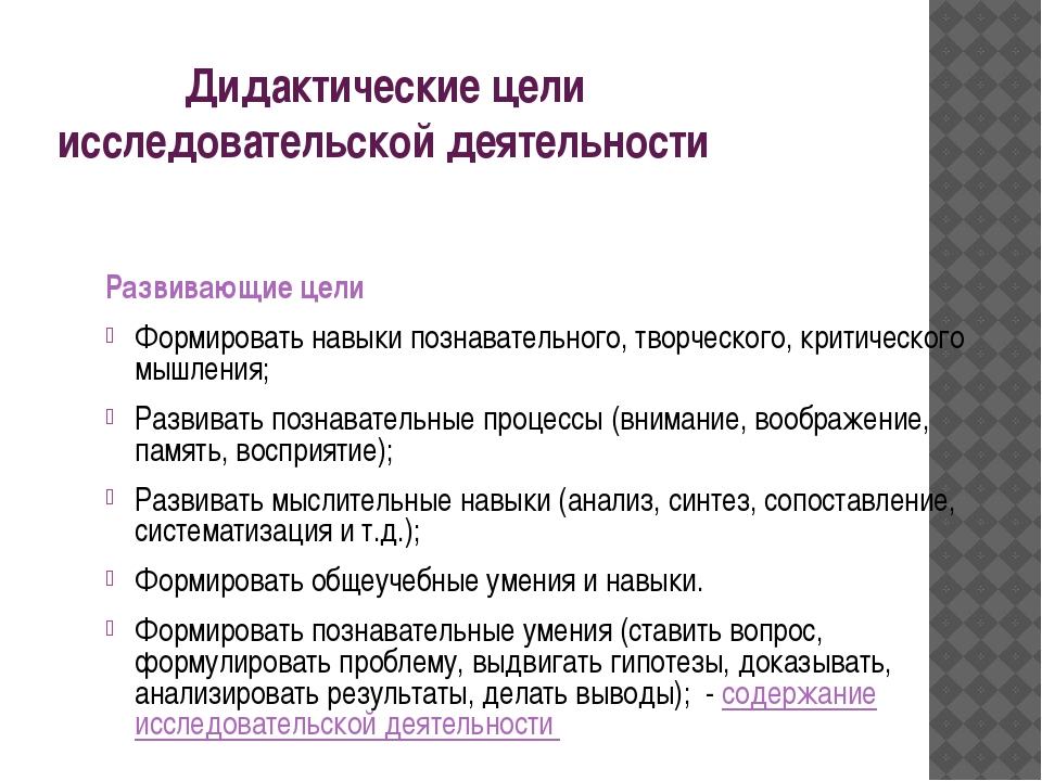 Дидактические цели исследовательской деятельности Развивающие цели Формирова...