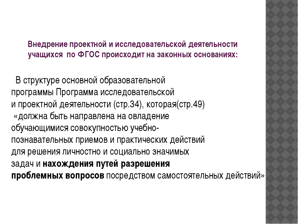 Внедрениепроектнойи исследовательскойдеятельности учащихсяпоФГОС происх...