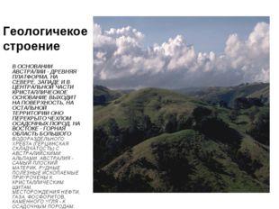 Геологичекое строение В ОСНОВАНИИ АВСТРАЛИИ - ДРЕВНЯЯ ПЛАТФОРМА. НА СЕВЕРЕ, З