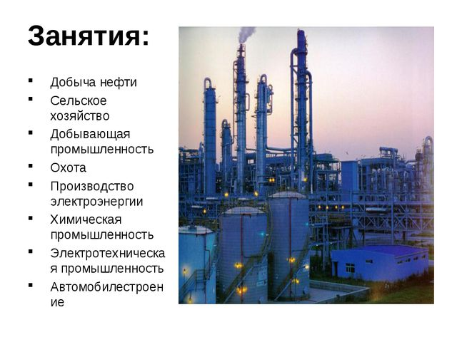 Занятия: Добыча нефти Сельское хозяйство Добывающая промышленность Охота Прои...