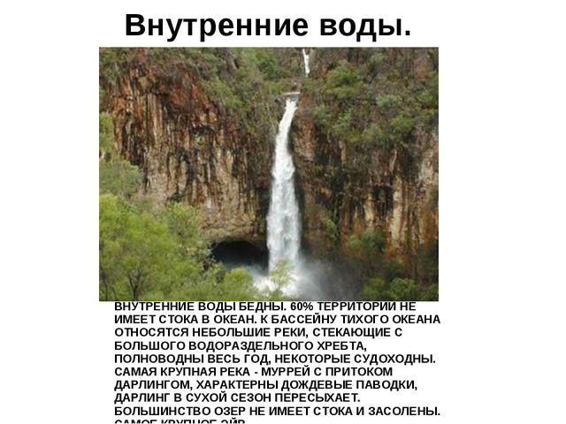 Внутренние воды. ВНУТРЕННИЕ ВОДЫ БЕДНЫ. 60% ТЕРРИТОРИИ НЕ ИМЕЕТ СТОКА В ОКЕАН...