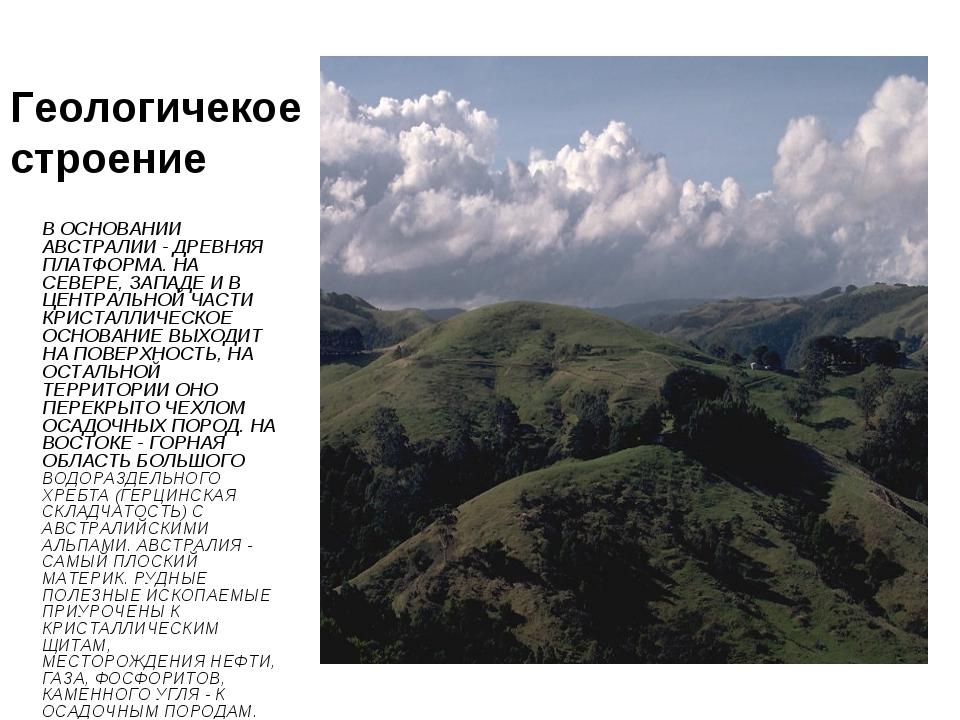 Геологичекое строение В ОСНОВАНИИ АВСТРАЛИИ - ДРЕВНЯЯ ПЛАТФОРМА. НА СЕВЕРЕ, З...