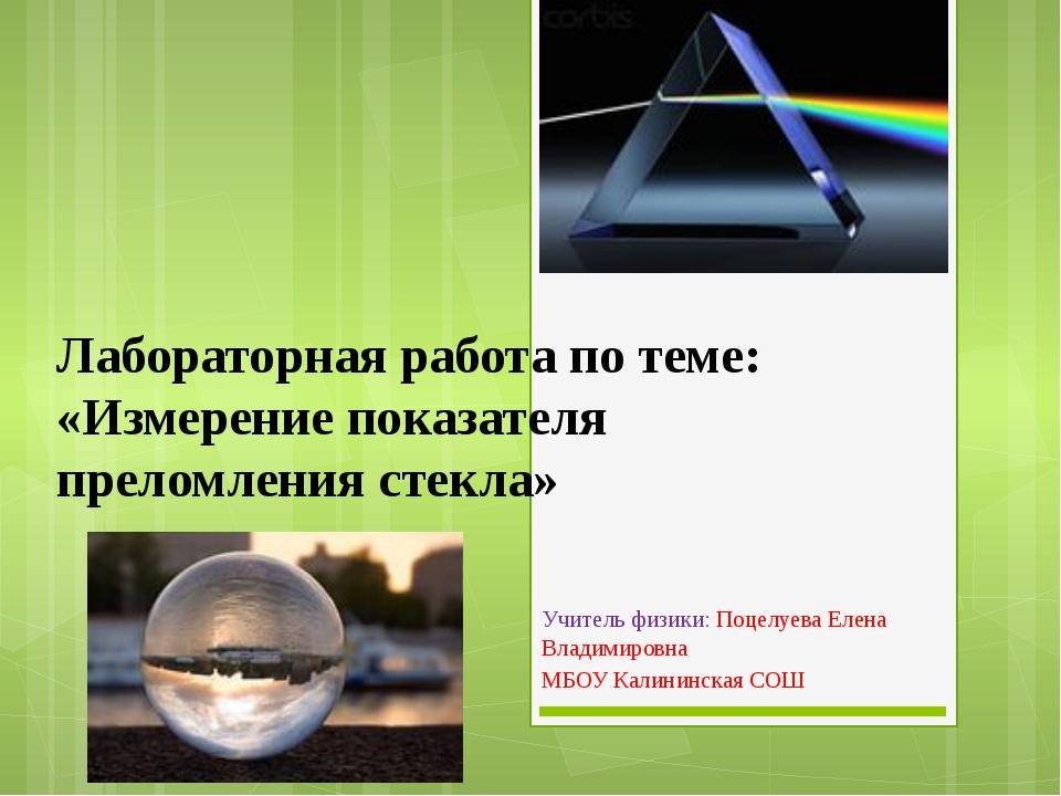 Лабораторная работа по теме: «Измерение показателя преломления стекла» Учител...