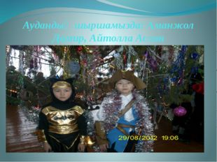 Аудандық шыршамызда: Аманжол Дамир, Айтолла Аслан