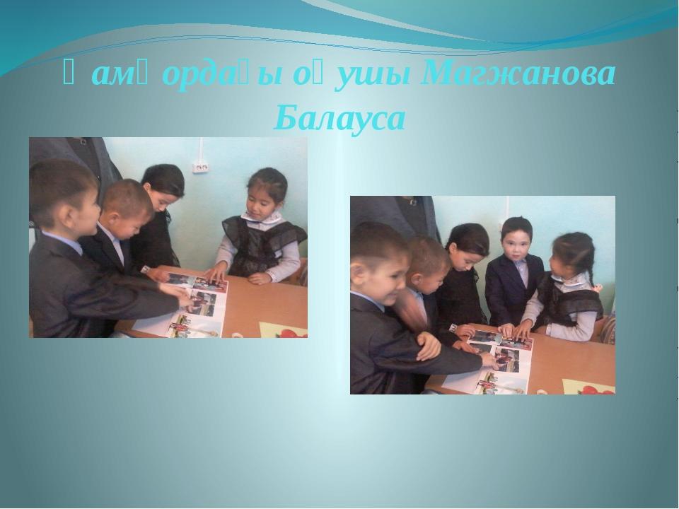 Қамқордағы оқушы Магжанова Балауса