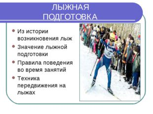 ЛЫЖНАЯ ПОДГОТОВКА Из истории возникновения лыж Значение лыжной подготовки Пра