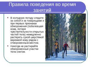 Правила поведения во время занятий В холодную погоду следите за собой и за то