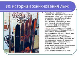 Из истории возникновения лыж Лыжи были изобретены северными народами в процес