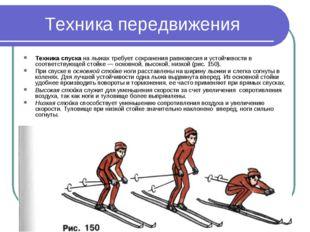 Техника передвижения Техника спуска на лыжах требует сохранения равновесия и