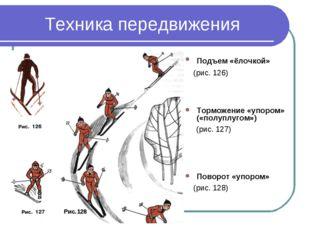 Техника передвижения Подъем «ёлочкой» (рис. 126) Торможение «упором» («полупл