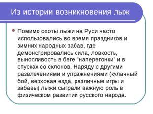 Из истории возникновения лыж Помимо охоты лыжи на Руси часто использовались в