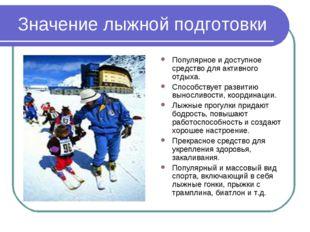 Значение лыжной подготовки Популярное и доступное средство для активного отды