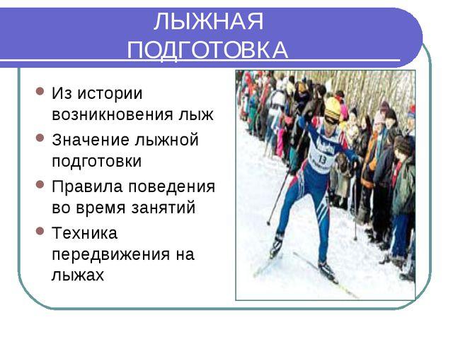 ЛЫЖНАЯ ПОДГОТОВКА Из истории возникновения лыж Значение лыжной подготовки Пра...