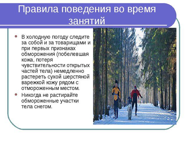 Правила поведения во время занятий В холодную погоду следите за собой и за то...