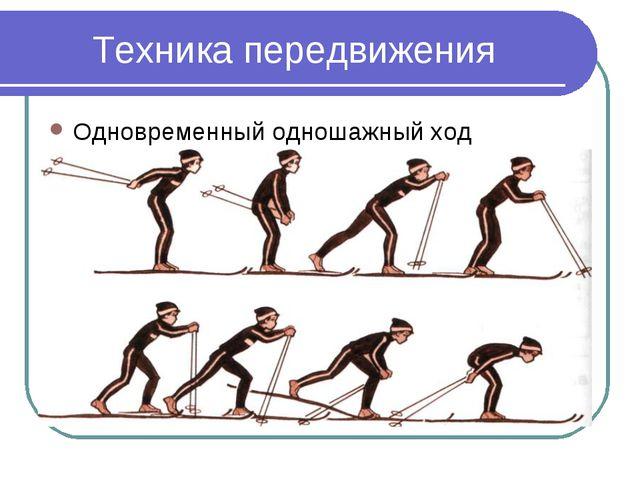 Техника передвижения Одновременный одношажный ход