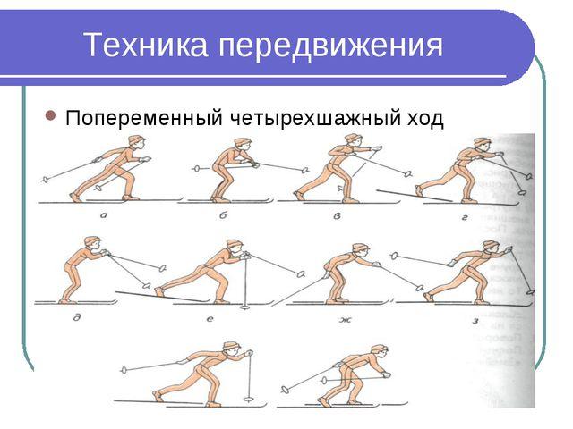 Техника передвижения Попеременный четырехшажный ход