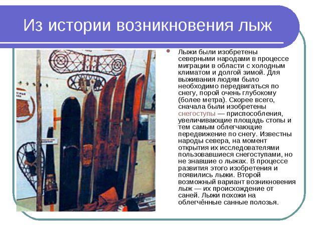 Из истории возникновения лыж Лыжи были изобретены северными народами в процес...