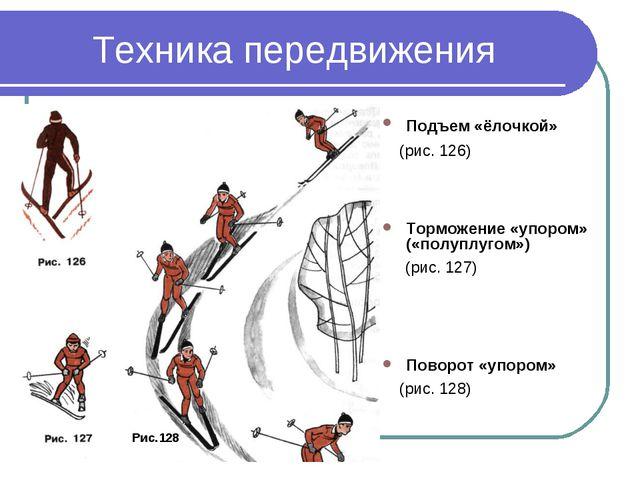 Техника передвижения Подъем «ёлочкой» (рис. 126) Торможение «упором» («полупл...