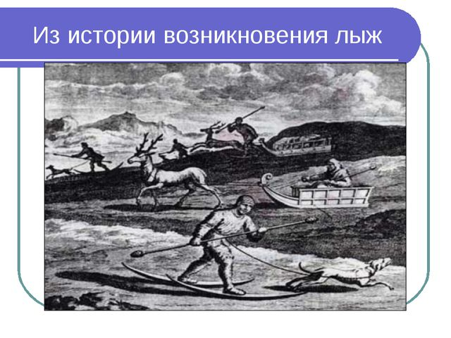Из истории возникновения лыж