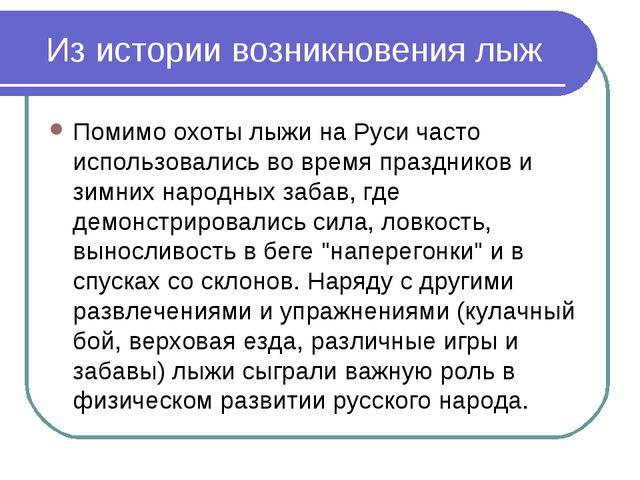 Из истории возникновения лыж Помимо охоты лыжи на Руси часто использовались в...