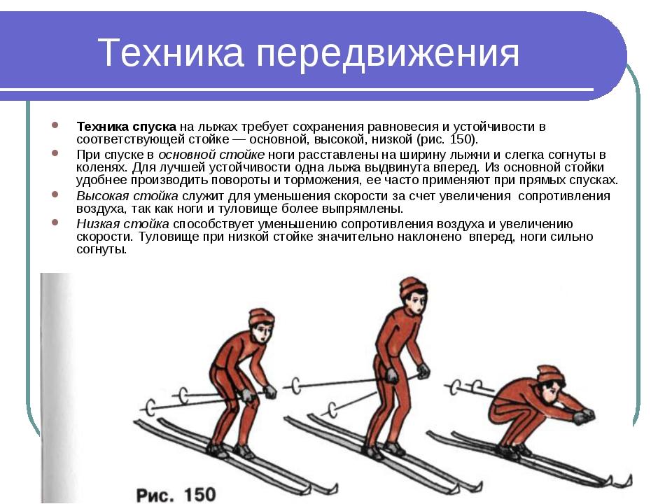 Техника передвижения Техника спуска на лыжах требует сохранения равновесия и...