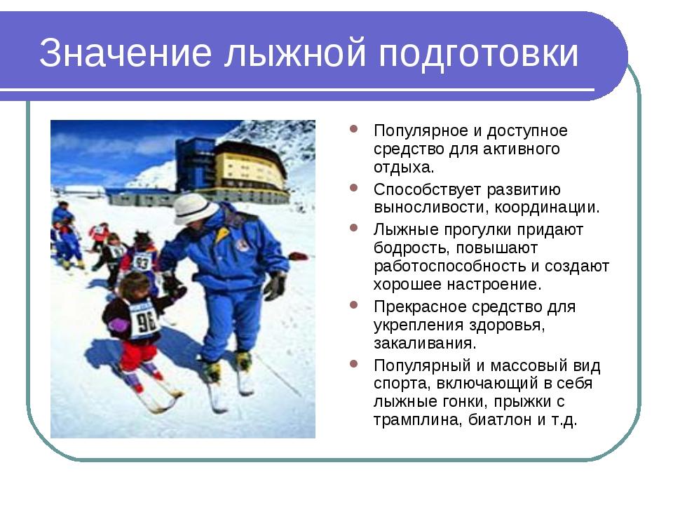 Значение лыжной подготовки Популярное и доступное средство для активного отды...