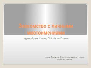 (русский язык, 2 класс, УМК «Школа России» Знакомство с личными местоимениями