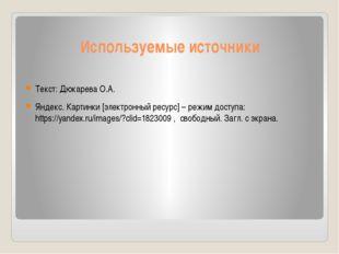 Используемые источники Текст: Дюкарева О.А. Яндекс. Картинки [электронный рес