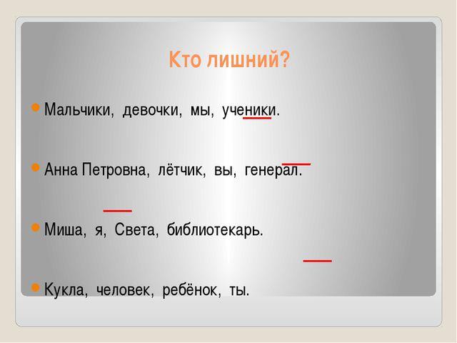 Кто лишний? Мальчики, девочки, мы, ученики. Анна Петровна, лётчик, вы, генера...