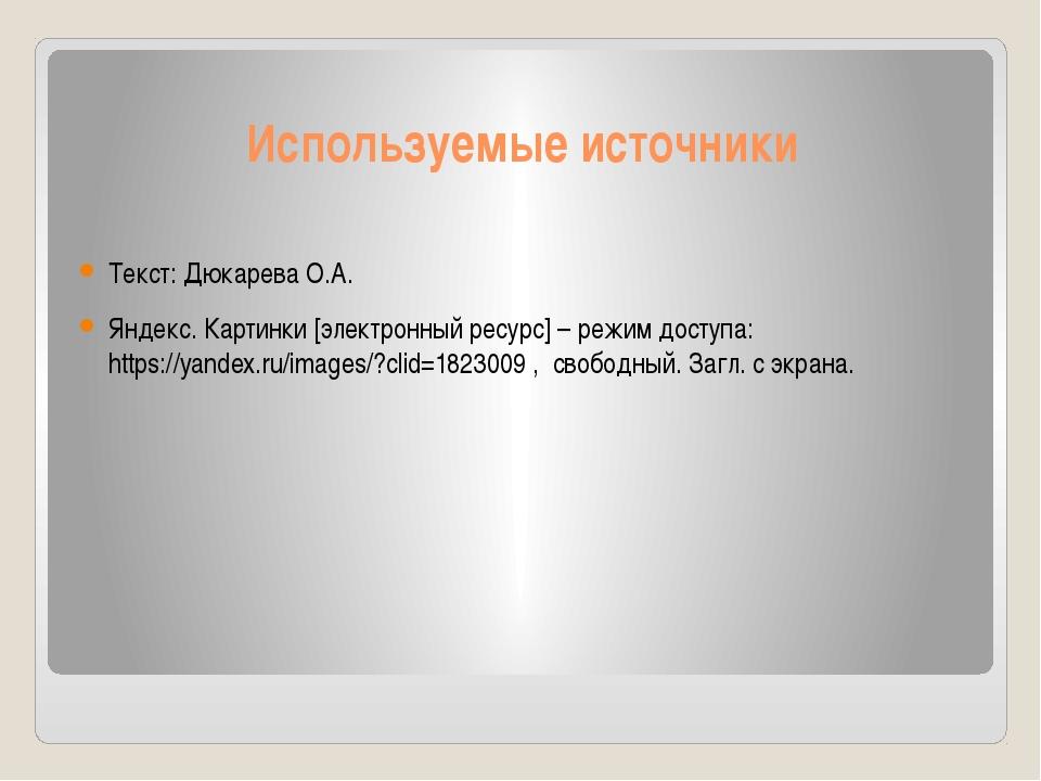 Используемые источники Текст: Дюкарева О.А. Яндекс. Картинки [электронный рес...