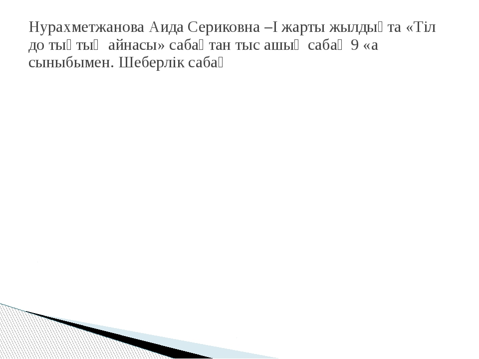 Нурахметжанова Аида Сериковна –I жарты жылдықта «Тіл до тықтың айнасы» сабақ...