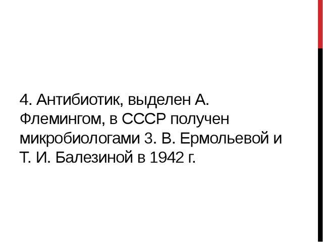 4. Антибиотик, выделен А. Флемингом, в СССР получен микробиологами 3. В. Ермо...