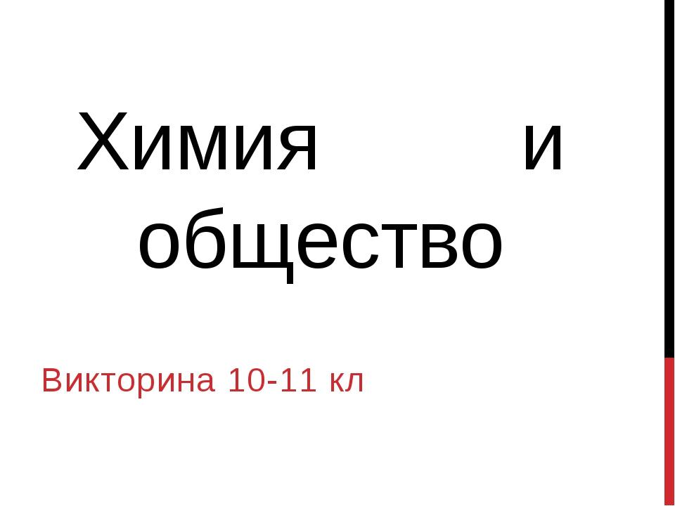 Химия и общество Викторина 10-11 кл