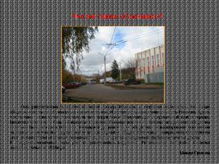 Она расположена в восточной части города Иваново в местечке «Соснево». Не ве