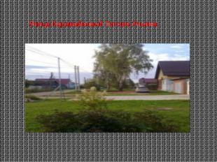 Улица Каравайковой Титова Ульяна