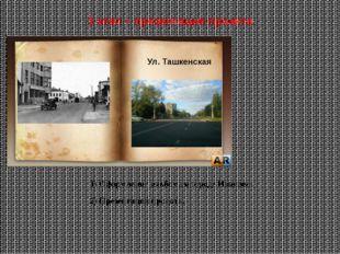 3 этап – презентация проекта.  1) Оформление альбома о городе Иваново. 2) Пр