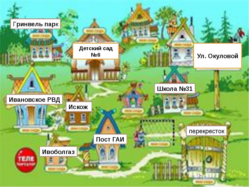 Детский сад №6 Ул. Окуловой Пост ГАИ Школа №31 Гринвель парк перекресток Иско...