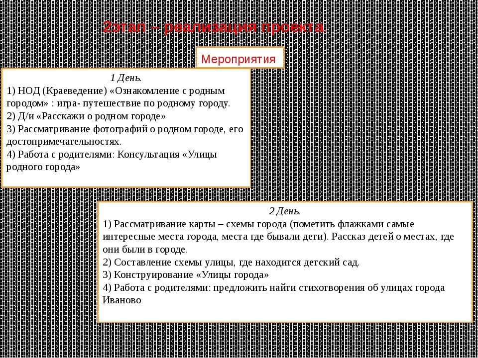 2этап – реализация проекта. Мероприятия 1 День. 1) НОД (Краеведение) «Ознаком...