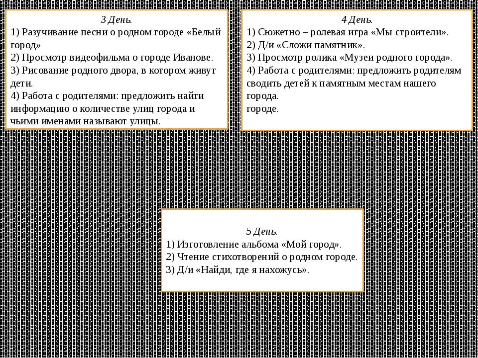 3 День. 1) Разучивание песни о родном городе «Белый город» 2) Просмотр видеоф...