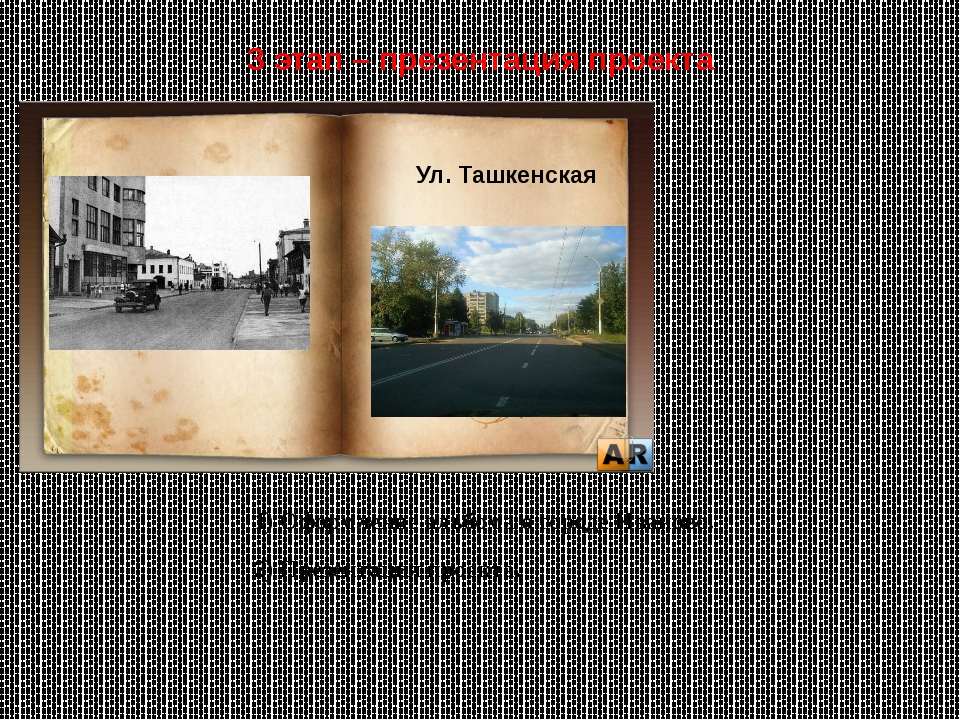 3 этап – презентация проекта.  1) Оформление альбома о городе Иваново. 2) Пр...