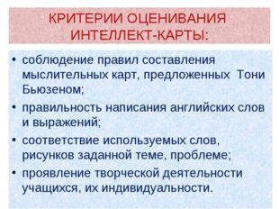 КРИТЕРИИ ОЦЕНИВАНИЯ ИНТЕЛЛЕКТ-КАРТЫ: соблюдение правил составления мыслительн