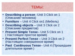 ТЕМЫ: Describing a person -Unit 3 Click on 1 (Описание человека) Furniture –