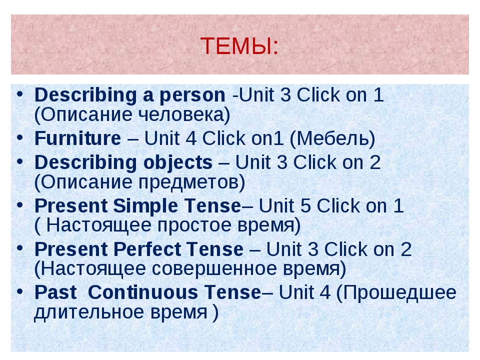 ТЕМЫ: Describing a person -Unit 3 Click on 1 (Описание человека) Furniture –...