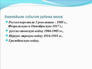 Важнейшие события рубежа веков Россия пережила 3 революции : 1905 г., Февраль