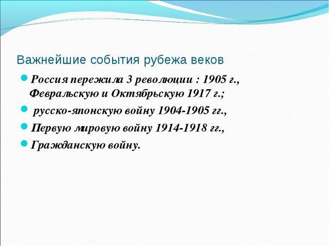 Важнейшие события рубежа веков Россия пережила 3 революции : 1905 г., Февраль...