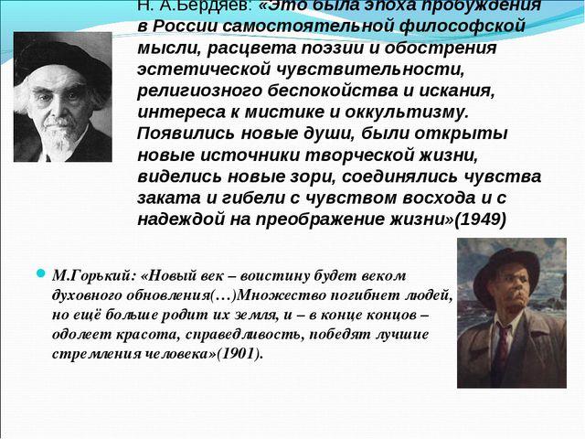 Н. А.Бердяев: «Это была эпоха пробуждения в России самостоятельной философск...